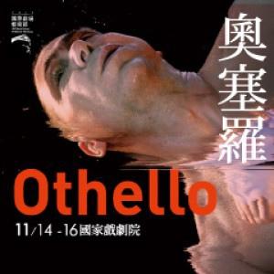 2014國際劇場藝術節-阿姆斯特丹劇團《奧塞羅》Toneelgroep Amsterdam - Othello