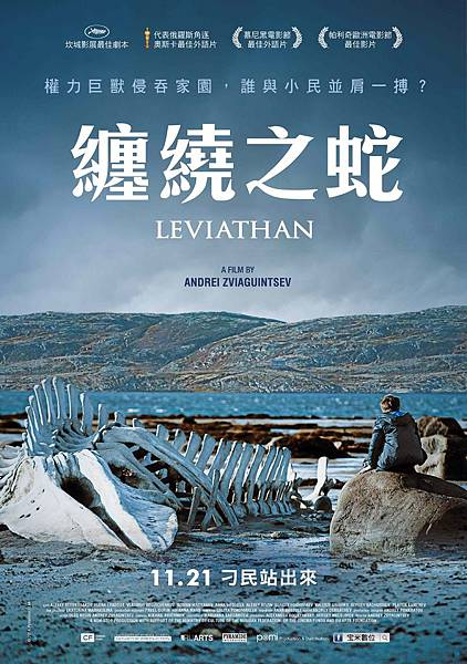 纏繞之蛇 Leviathan