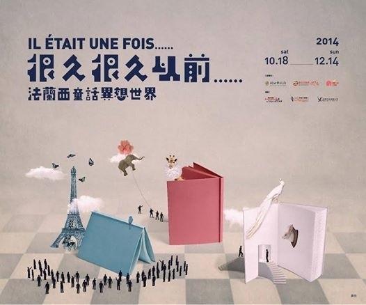 很久很久以前 法蘭西童話異想世界特展