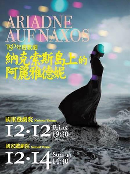 【TSO年度歌劇】理查.史特勞斯歌劇《納克索斯島上的阿麗雅德妮》 Richard Strauss: Ariadne auf Naxos