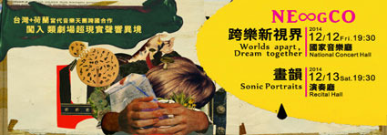 NE∞gCO《跨樂新視界》 Worlds apart, Dream together
