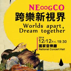 NE∞gCO《跨樂新視界》 Worlds apart, Dream together