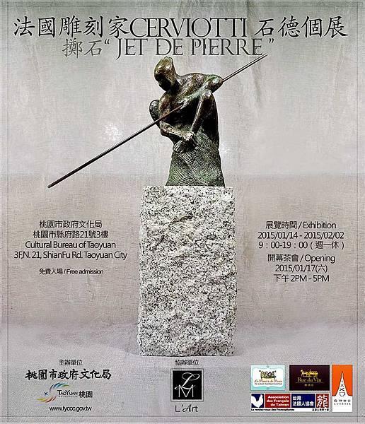 擲石─Jet de Pierre石德個展