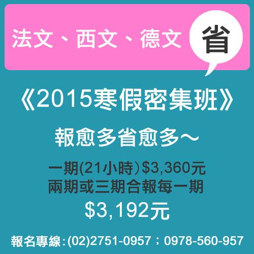 《2015寒假密集班》報愈多省愈多~兩期或三期合報每一期 3,192元
