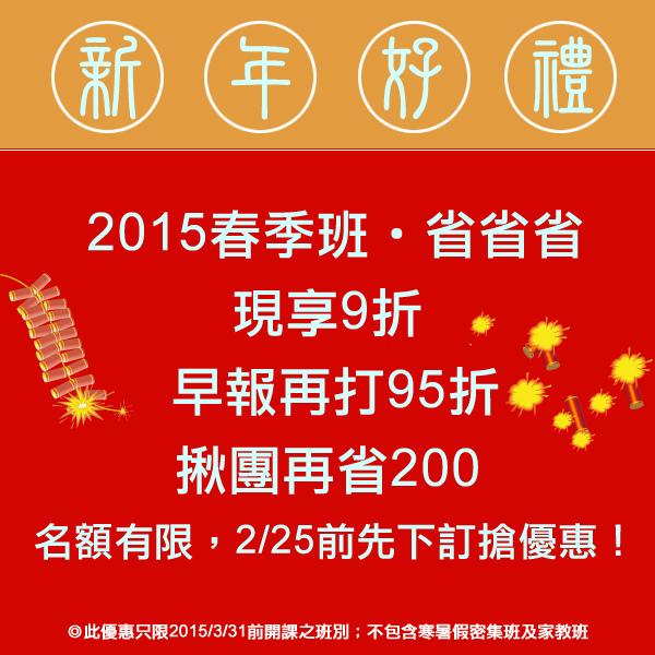 2015春季班,新年好禮省省省!每期最低只要$2,672元起