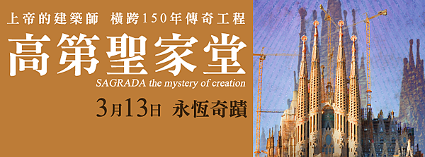 高第聖家堂 Sagrada - The Mystery of Creation