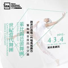 2015TIFA世紀當代舞團X德國萊比錫芭蕾舞團 Les Noces、Corrente II、Wild Butterflies