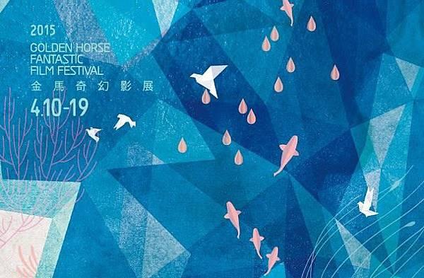 2015金馬奇幻影展 2015 Golden Horse Fantastic Film Festival