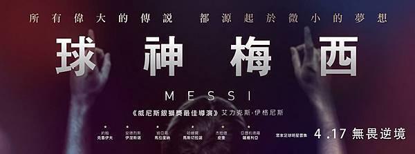 球神梅西 Messi