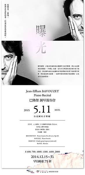 巴佛傑鋼琴獨奏會 Jean-Efflam BAVOUZETPiano Recital