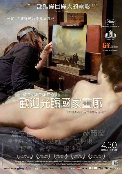 歡迎光臨國家畫廊 National Gallery