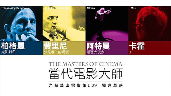 當代電影大師 The Masters Of Cineme