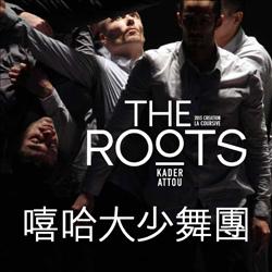 法國嘻哈街舞—尋根之旅 The Roots by Kader Attou