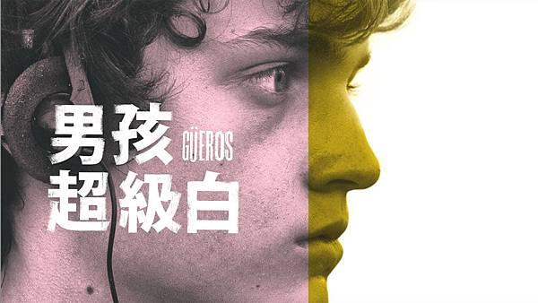 男孩超級白 Güeros