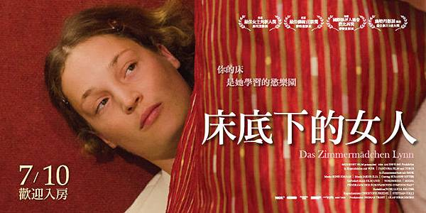 床底下的女人 The Chambermaid Lynn