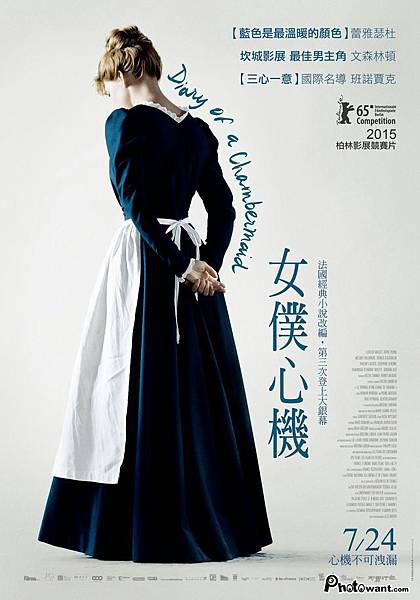 女僕心機 The Diary of a Chambermaid