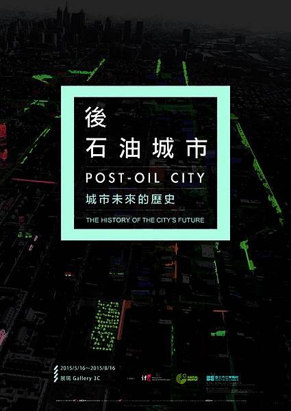 【北美館】後石油城市:城市未來的歷史