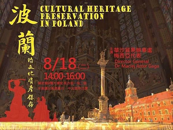 波蘭的文化資產保存