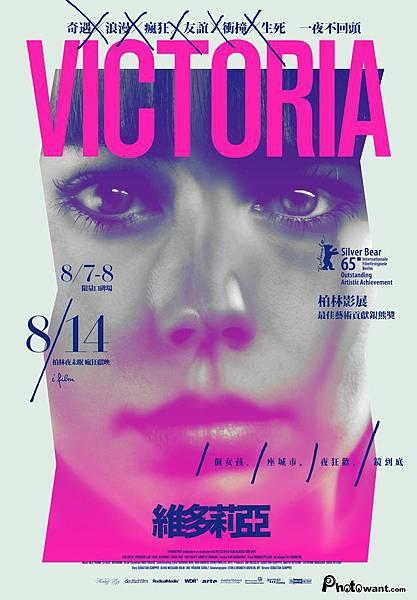 維多莉亞 Victoria