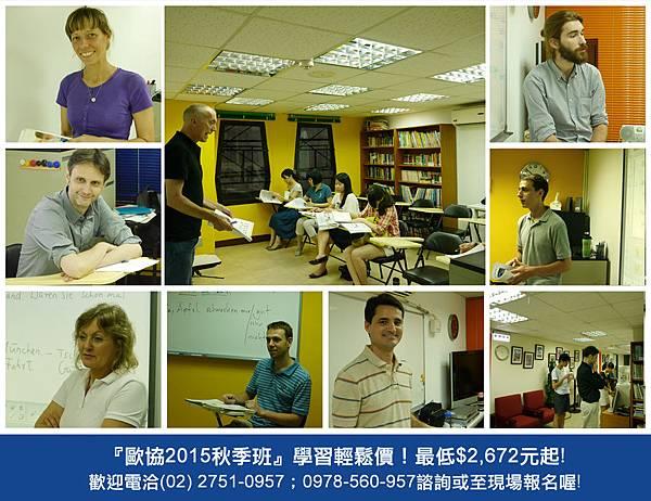 歐協2015秋季班學習輕鬆價!最低$2,672元起!