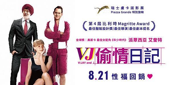 VJ偷情日記 Vijay and I