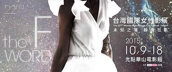 2015年 第22屆台灣國際女性影展