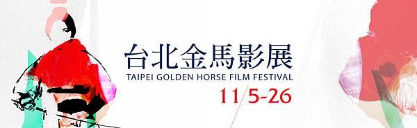 2015台北金馬影展