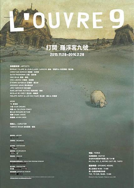 MoNTUE北師美術館 最新展覽L'OUVRE 9即將登場!!