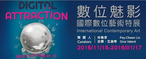 數位魅影--國際數位藝術特展