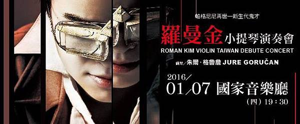新生代鬼才羅曼金小提琴演奏會 Roman Kim Violin Recital