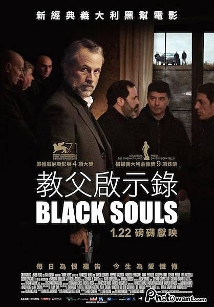 教父啟示錄 Black Souls