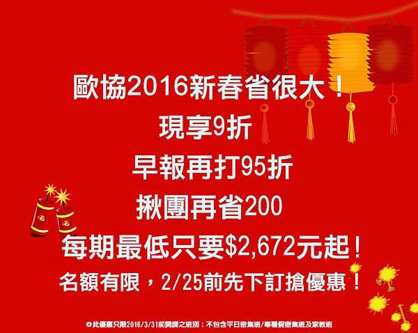 2016新春省很大!每期最低只要$2,672元起!