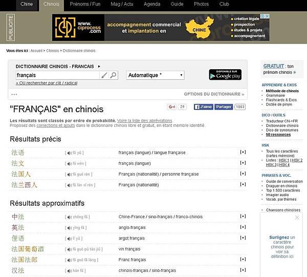 《法文專區》線上學習:Dictionnaire chinois漢法(法中中法)字典