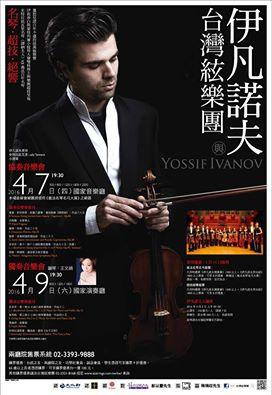 比利時提琴王子—伊凡諾夫獨奏會