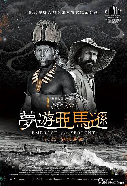 夢遊亞馬遜 Embrace of the Serpent