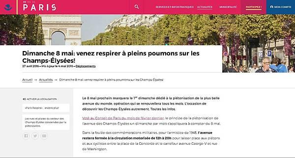 《法文專區》線上學習:巴黎市政府 法文網站 paris.fr