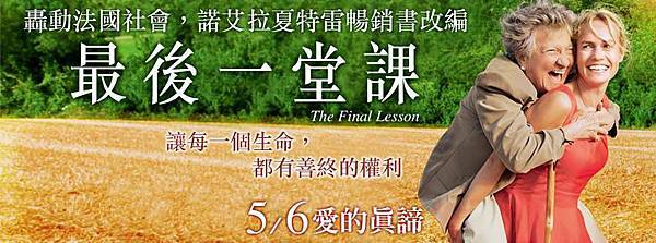 最後一堂課 The Final Lesson