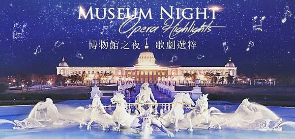 2016TNAF國際經典 博物館之夜‧歌劇選粹