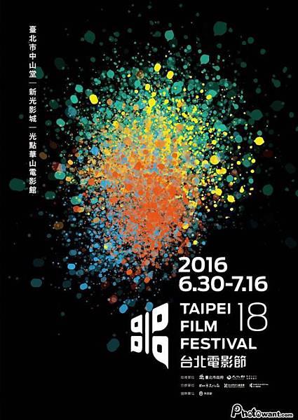 2016台北電影節 2016 TAIPEI FILM FESTIVAL