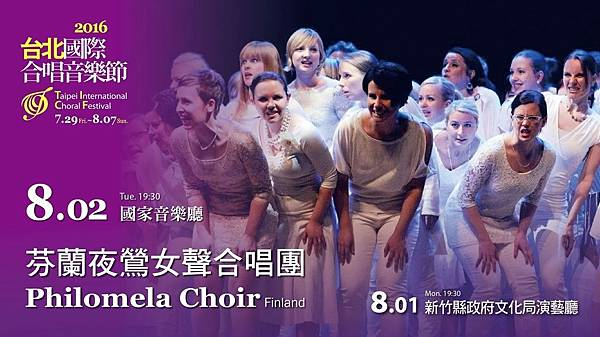 TICF16 台北國際合唱音樂節—芬蘭夜鶯女聲合唱團 TICF16 —Philomela Choir, Finland