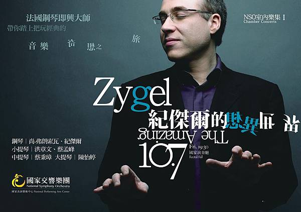 NSO室內樂集 I《紀傑爾的異想世界》 NSO Chamber Concerts I - The Amazing Zygel~