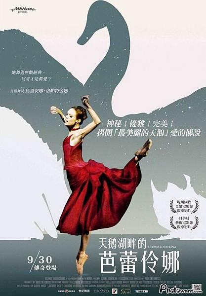 天鵝湖畔的芭蕾伶娜 Ulyana Lopatkina