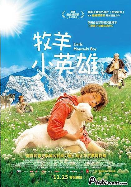 牧羊小英雄 Little Mountain Boy