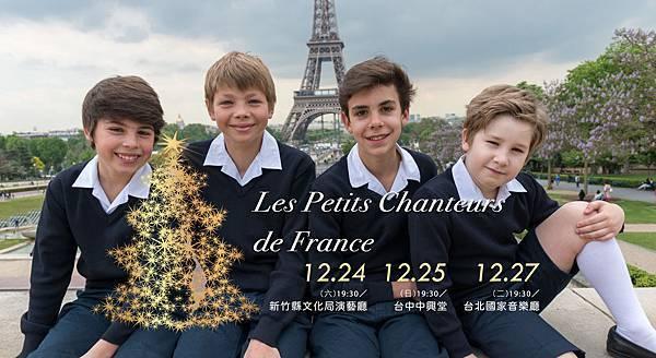 聖誕音樂會─法國天籟童聲合唱團 Les Petits Chanteurs de France
