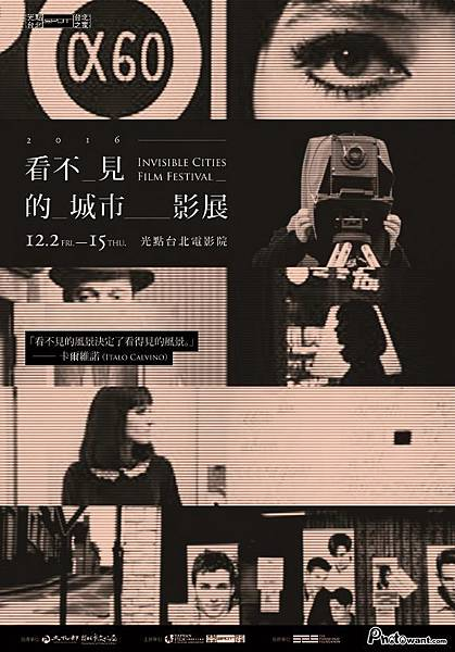 看不見的城市影展 Invisible Cities Film Festival