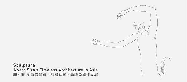 雕‧塑-永恆的建築:阿爾瓦羅‧西薩亞洲作品展