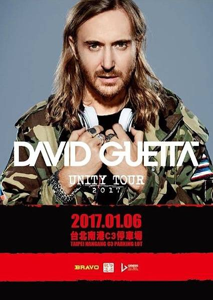 David Guetta 2017 Live in Taipei 大衛庫塔 台北