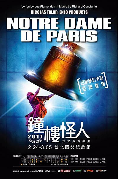 鐘樓怪人法文版音樂劇 THE MUSICAL ‬NOTRE DAME DE PARIS