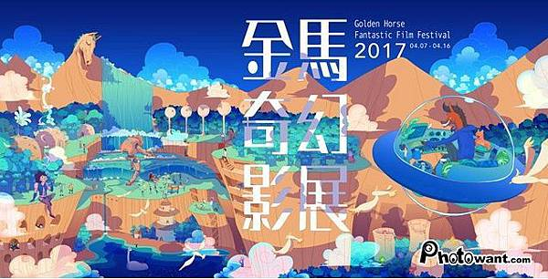 2017金馬奇幻影展 2017 Golden Horse Fantastic Film Festival