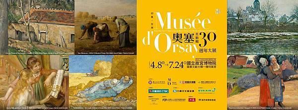 印象 ‧ 左岸 奧塞美術館30週年大展